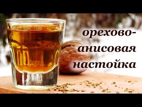 Орехово-анисовая настойка, домашний алкогольный напиток