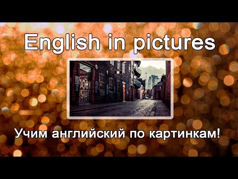 Английские слова по темам