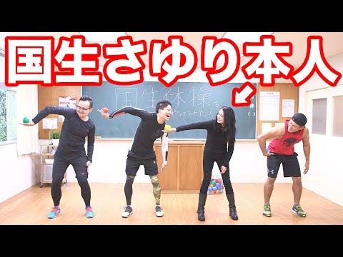 【国生さゆり】国生体操やってたら本人出て来て生レクチャー!