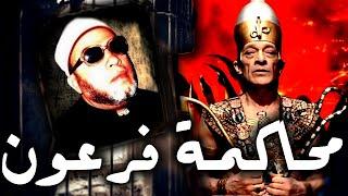 خطب الشيخ كشك النادرة - محاكمة فرعون