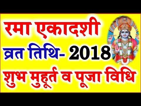 Rama Ekadashi Vrat 2018 Date Time Puja Muhurt रमा एकादशी व्रत तिथि व शुभ मुहूर्त