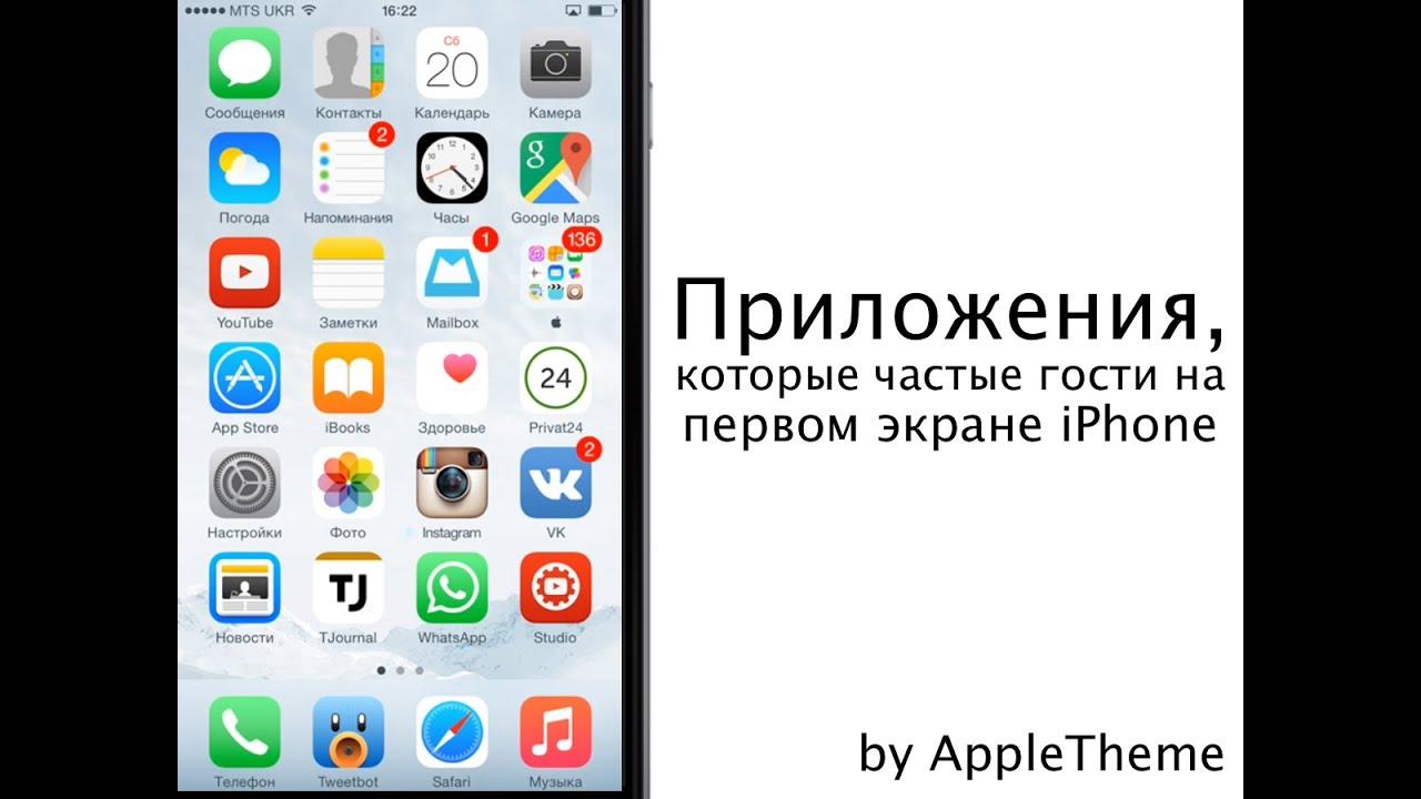 айфон 6 не заходит в приложения дефекта