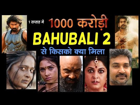 Thumbnail: BAHUBALI 2 in 1000 Crore Club #The viewer Conclusion #Earning 1000 Crore # Actors Earned Salary 2017