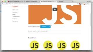 Учим JavaScript 18. Решаем задачи с ассоциативными массивами
