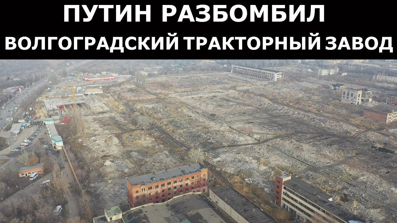 Вид Сверху: Путин Разбомбил Волгоградский тракторный завод. 2020 год.