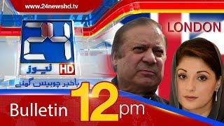 News Bulletin | 12:00 PM | 14 June 2018 | 24 News HD