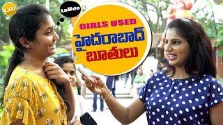 When Hyderabadi Rowdy Girls Use Unproffessional Words..... | Ur Wish! Hyderabad