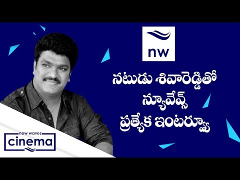 Comedian And Mimicry Artist Siva Reddy Exclusive Interview | New Waves