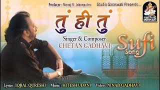 TU HI TU | Sufi Song | CHETAN GADHAVI | तू ही तू | सूफी सॉन्ग | चेतन गढवी