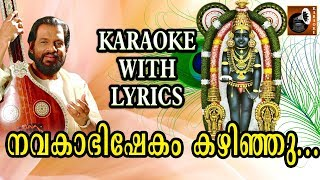 Navakabhishekam Kazhinju Karaoke | Karaoke Songs with Lyrics | Hindu Devotional Songs Malayalam
