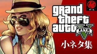 GTA5 秘密の小ネタ集!Part 1  - マル秘ゲーム - MP3