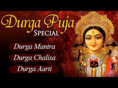 Durga Puja Special Songs | Durga Mantra - Durga Chalisa - Durga Aarti