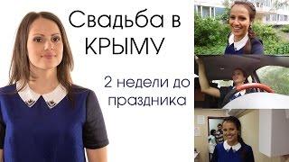Свадьба в Крыму подготовка обсуждаем выездную регистрацию в Ялте(В этом видео я встречаюсь с молодоженами за 2 недели от их свадьбы в Крыму. Мы поговорили с ребятами о том,..., 2015-07-02T08:43:19.000Z)