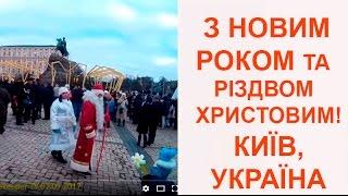 Рождество и Новый Год в Украине: Софийский Собор и Софийская Площадь(, 2017-01-07T08:00:01.000Z)