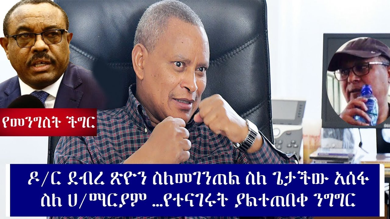 Ethiopia ዶ/ር ደብረ ጽዮን ስለመገንጠል ስለ ጌታችው አሰፋ ስለ ኃ/ማርያም ስለመንግስት…የተናገሩት ያልተጠበቀ ንግግር