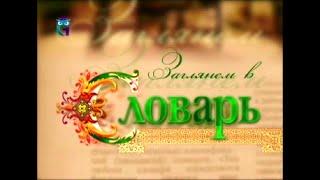 видео Волоклюи