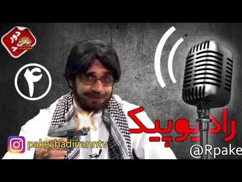 مصیبت خامنه ای - حوادث تهران و داعش - علم الهدی و والیبال  در رادیو پیک 4 تلگرام @Rpake