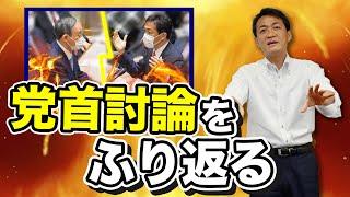 【党首討論】菅総理VS玉木雄一郎 5分で伝えたかった事 分かった事
