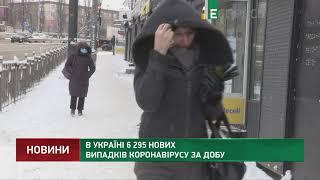 Коронавірус в Украі ні статистика за 20 лютого