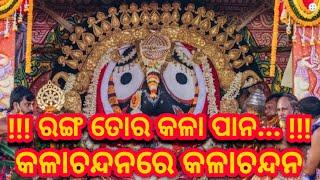Ranga Tora Kala Paana Hasa Tora Nali Paana || By Sonu Nigam || Bahuda Jatra