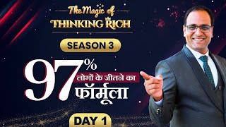 28 Days FREE WORKSHOP | Launching and Introduction of  Season 3 | [Magic Of Thinking Rich] by BSR