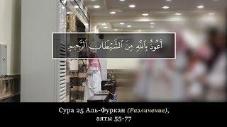 Абд ар-Рахман Ар-Рушуд. Сура 25 Аль-Фуркан (Различение), аяты 55-77