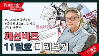 패션비즈 11월호 미리보기 (2020 패션마켓나우 / …