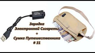 Зарядка для Электронной Сигареты + Сумка Путешественника / Charging + Bag Traveler # 31(, 2014-11-19T11:04:40.000Z)