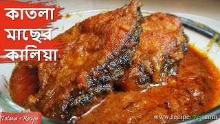 Video Katla Kalia - Bengali Fish Recipe - Delicious & Spicy Fish Curry Recipe - কাতলা মাছের কালিয়া download MP3, 3GP, MP4, WEBM, AVI, FLV April 2018