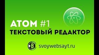 Atom текстовый редактор #1 - Обзор [SVOYWEBSAYT.RU]