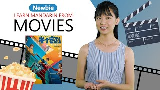 Learn Mandarin From Movies: 半個喜劇 (Almost A Comedy) | Newbie Lesson | Trad. Characters