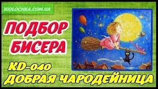 Подбор бисера к схеме КД 040  ТМ Страна Рукоделия