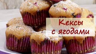 Кексы с ягодами - рецепты от well-cooked