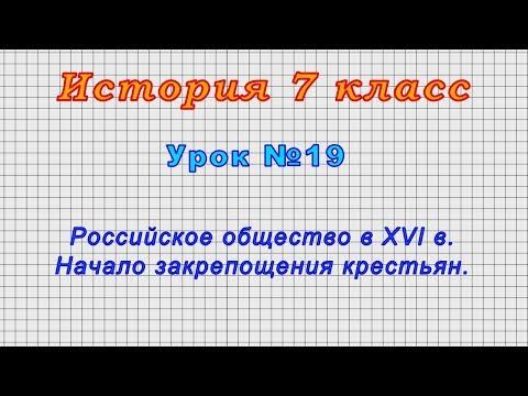 История 7 класс (Урок№19 - Российское общество в XVI в. Начало закрепощения крестьян.)