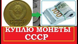 📌 КУПЛЮ МОНЕТЫ СССР ДОРОГО 💰 СКУПКА СОВЕТСКИХ МОНЕТ 1961 -1991 годов || Узнай какие монеты  ценные💰