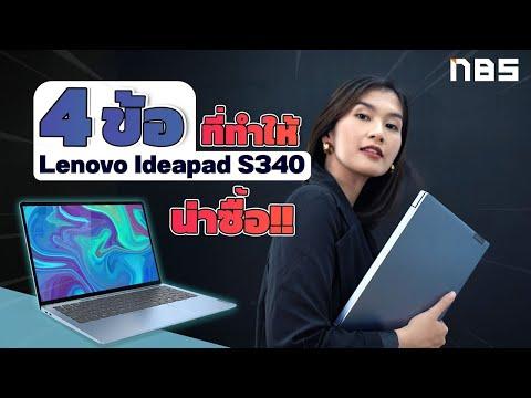 ทำไม Lenovo Ideapad S340 จึงน่าสนใจ?