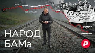 Как живет сегодня последняя из великих советских строек? / Редакция