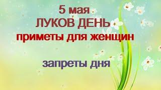 5 мая-ЛУКОВ ДЕНЬ.Не оставайтесь в одиночестве.Н...