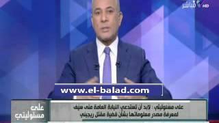 بالفيديو.. أحمد موسي يطالب النيابة العامة بالتحقيق مع «مني سيف» بسبب «ريجيني»