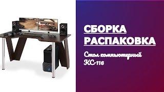 Обзор, распаковка, сборка Стол компьютерный КСТ-116 SK_76679 Сокол