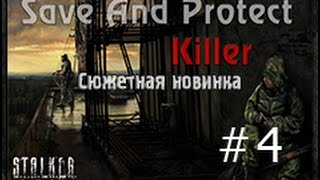 Stalker - спаси сохрани (убийца) - Save and Protect: Killer - часть 4