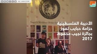 المجد للحكاية.. حزامة حبايب الفائزة بجائزة نجيب محفوظ