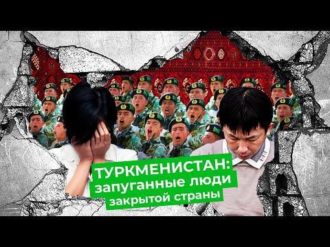 Туркменистан: как живет одна из самых закрытых стран в мире | Людоедский режим и пороки СССР