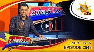 Hiru TV Paththare Wisthare | Episode 2548 | 2019-08-07