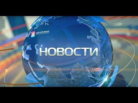 НОВОСТИ недели   Телеканал Долгопрудный   23 сентября 2017