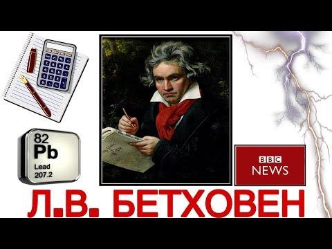 ТОП 8 интересных фактов: Л.В. БЕТХОВЕН   Best of Beethoven   ИСТОРИЯ МУЗЫКИ