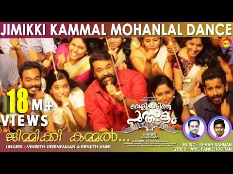 Jimikki Kammal Mohanlal Dance Video Song HD | Velipadinte Pusthakam | Lal Jose