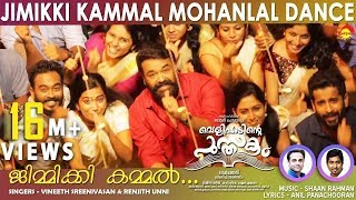 Jimikki Kammal Mohanlal Dance Video Song HD Velipadinte Pusthakam