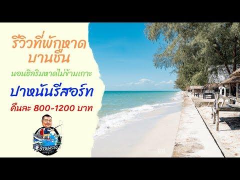 รีวิวที่พักปาหนันรีสอร์ท หาดบานชื่น ทะเลตราด  นอนชิลริมหาดไม่ข้ามเกาะ l อ้วนพรางทะเลบูรพา
