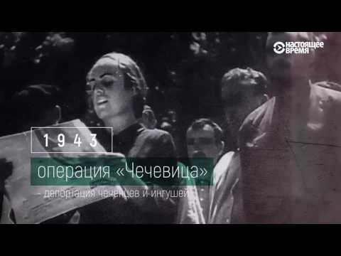 Операция «Чечевица»: как проходила депортация чеченцев и ингушей в 1944 году